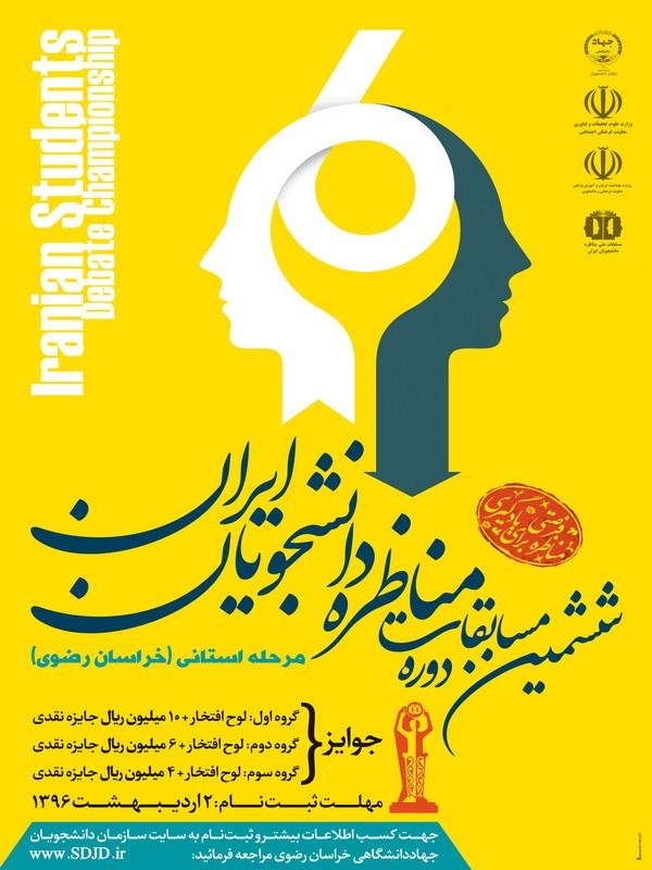 مرحله استانی ششمین دوره مسابقات مناظره دانشجویان