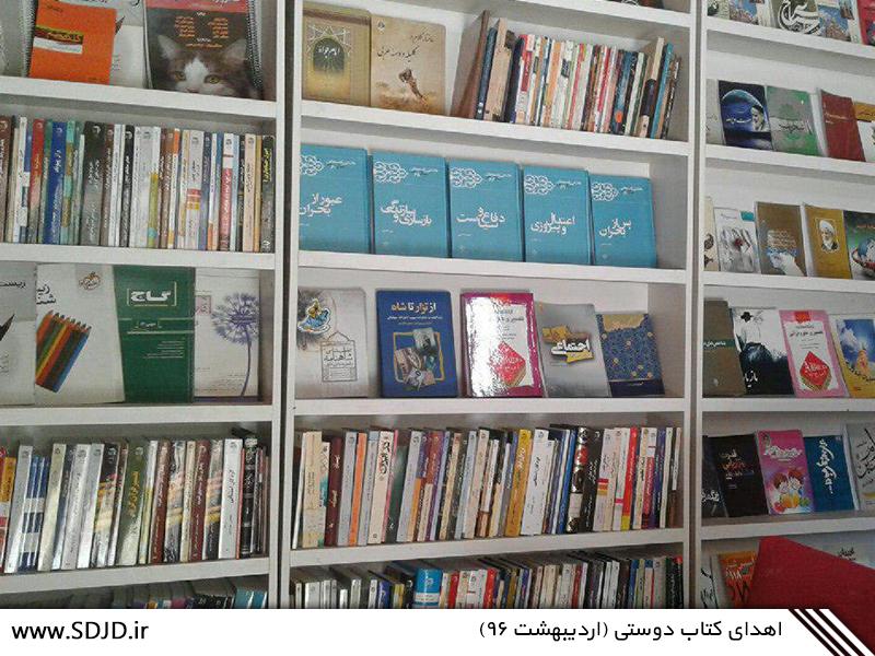اهدای کتاب دوستی