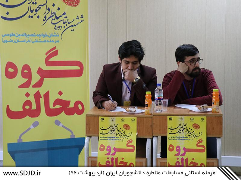 مرحله استانی مسابقات مناظره دانشجویان ایران