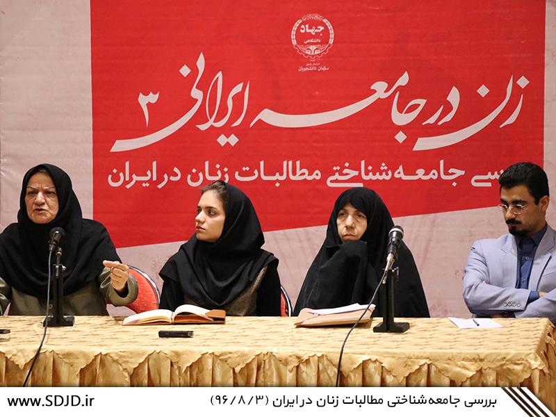 زن در جامعه ایرانی