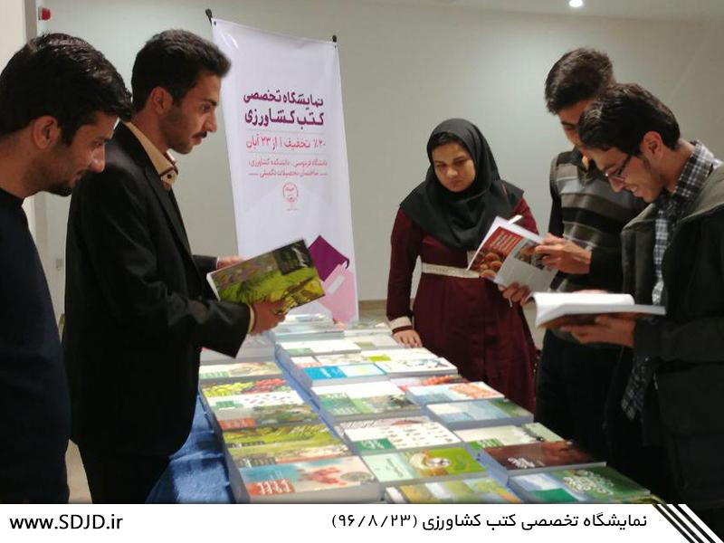نمایشگاه تخصصی کتب کشاورزی