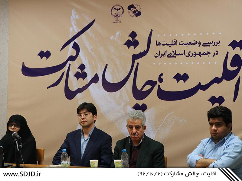 بررسی وضعیت اقلیتها در جمهوری اسلامی ایران