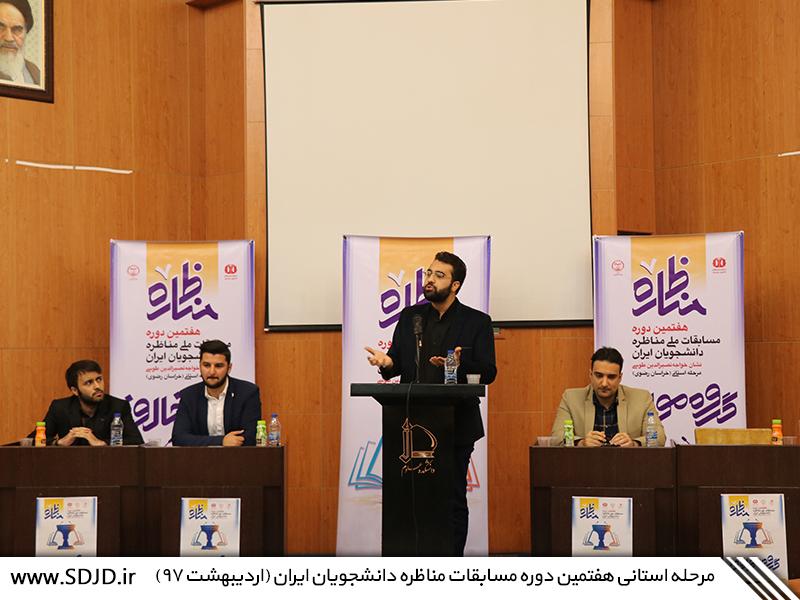 هفتمین دوره مسابقات مناظره دانشجویی