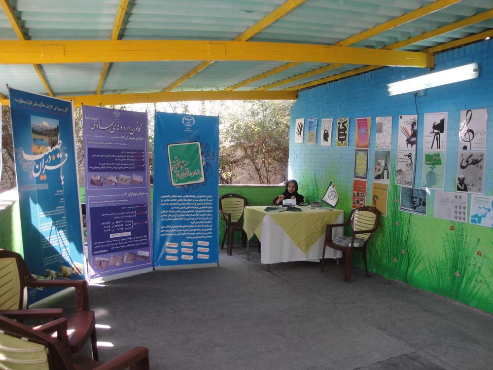 نمایشگاه مهر
