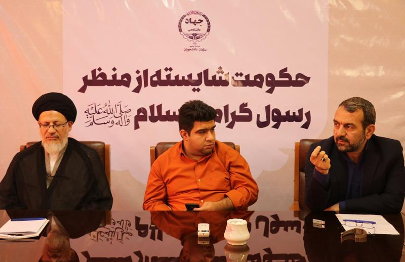 حکومت شایسته از منظر رسول گرامی اسلام