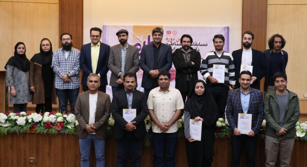 هفتمین دوره مسابقات مناظره دانشجویان ایران مرحله منطقه ای (شرق کشور)