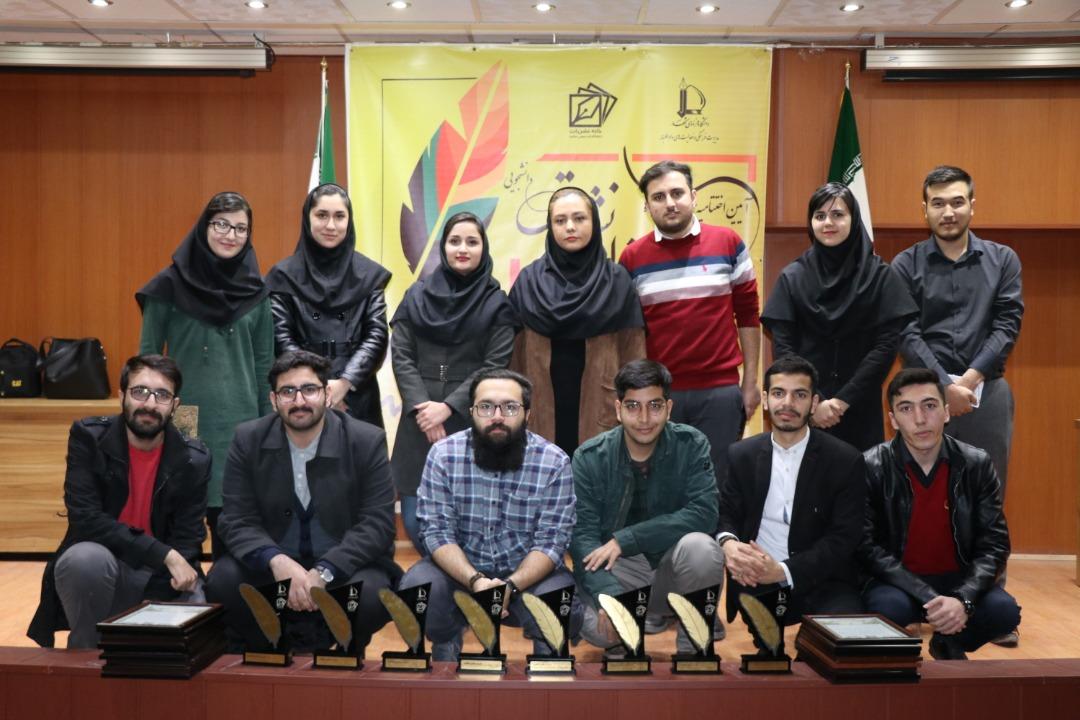 هجدهمین جشنواره نشریات دانشجویی دانشگاه فردوسی مشهد