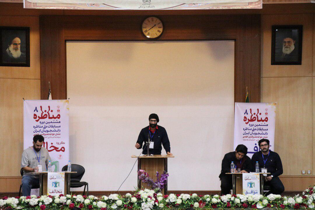 مرحله نهایی هشتمین دوره مسابقات مناظره دانشجویان ایران (مرحله استانی)