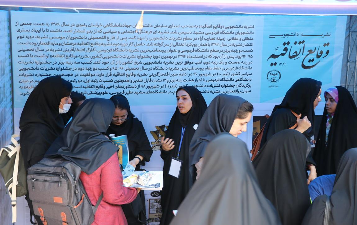 اولین روز همایش دانشجویان نوورود دانشگاه فردوسی مشهد