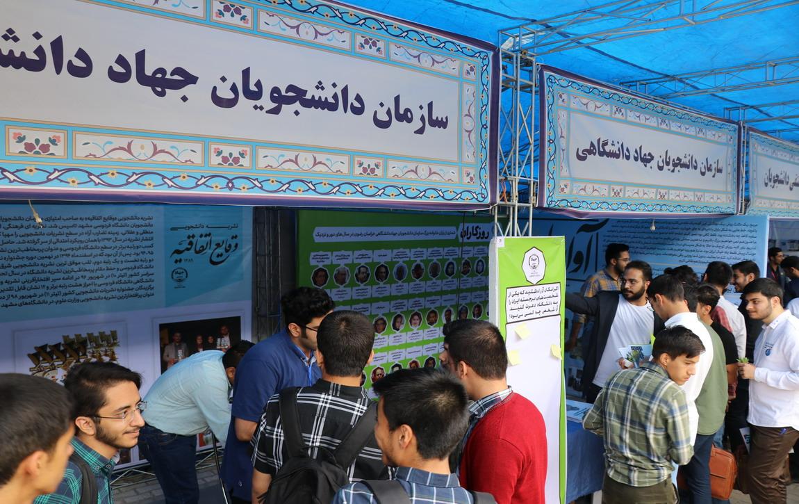 دومین روز همایش دانشجویان نوورود دانشگاه فردوسی مشهد