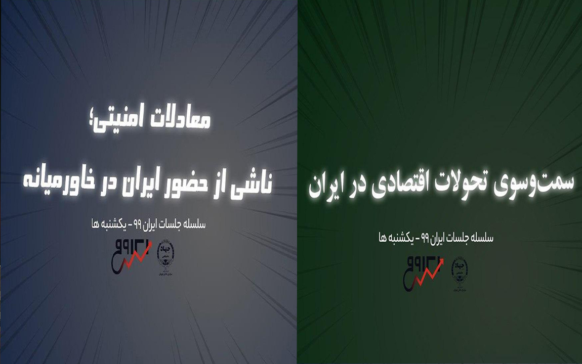 سلسـله جلسات « ایران 99 »