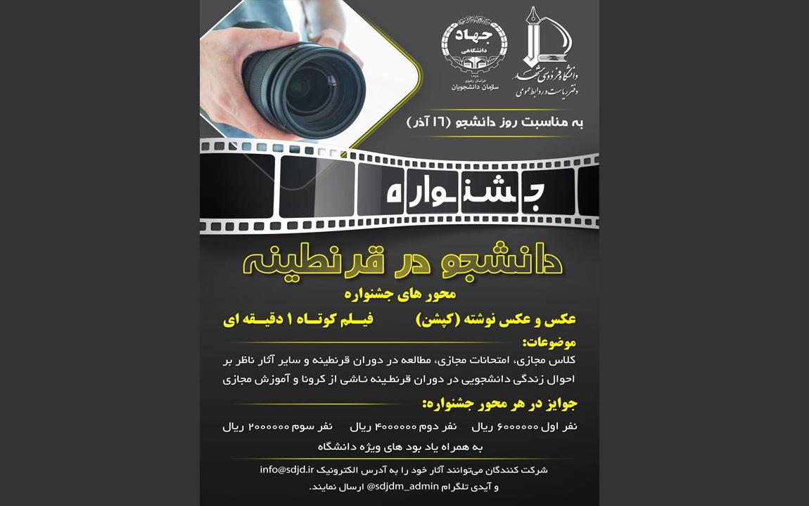 جشنواره عکاسی روز دانشجو