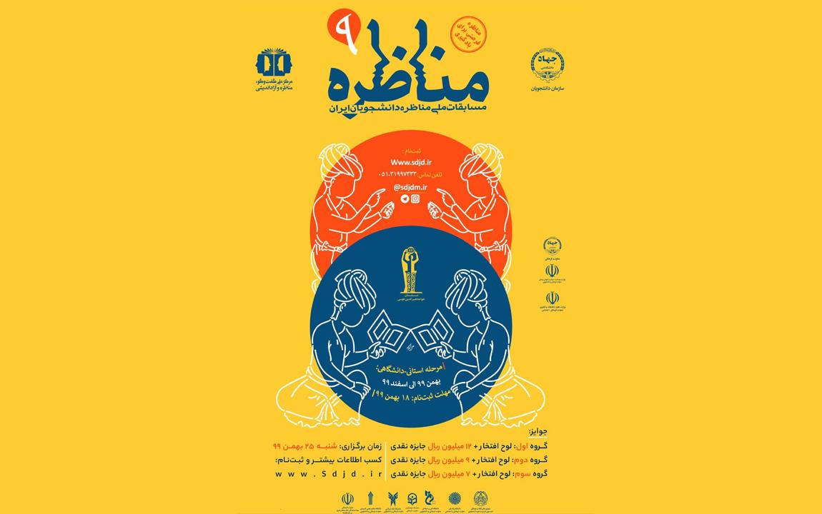 مرحله استانی نهمین دوره مسابقات ملی مناظره دانشجویان