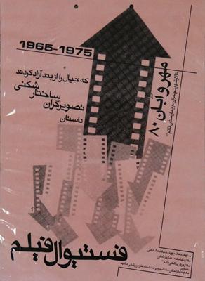 فستیوال فیلم 2_1