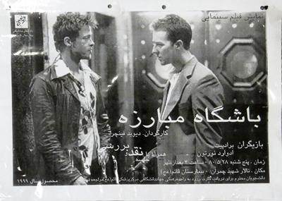 نمایش فیلم سینمایی باشگاه مبارزه_1