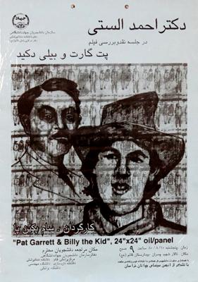 نقد و بررسی فیلم پت گارت و بیلی دکید_1