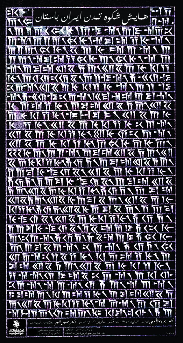 همایش شکوه تمدن ایران باستان