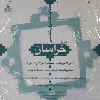 نمایشگاه ایران شناسی_1