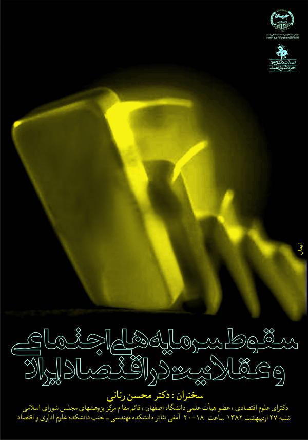 سقوط سرمایه های اجتماعی و عقلانیت در اقتصاد ایران