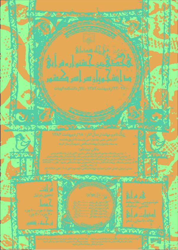 هجدهمین جشنواره قرآنی دانشگاههای سراسر کشور