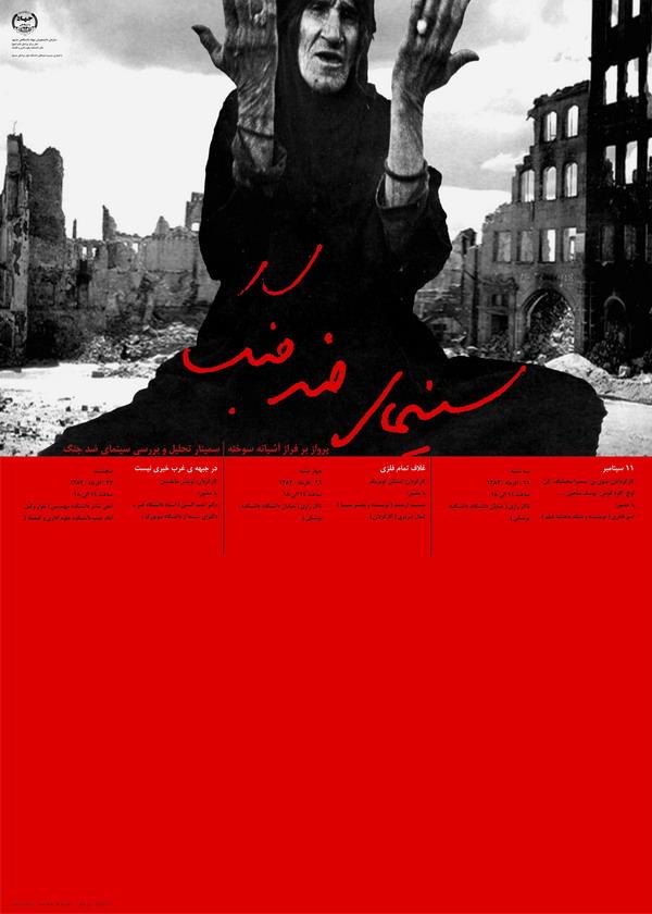 سینمای ضد جنگ