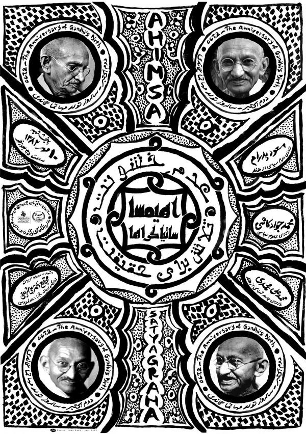 آهیمسا ساتیاگراها