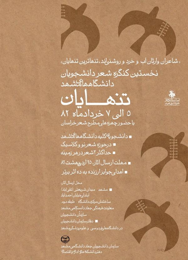 نخستین کنگره شعر دانشجویان دانشگاههای مشهد(تنهایان)