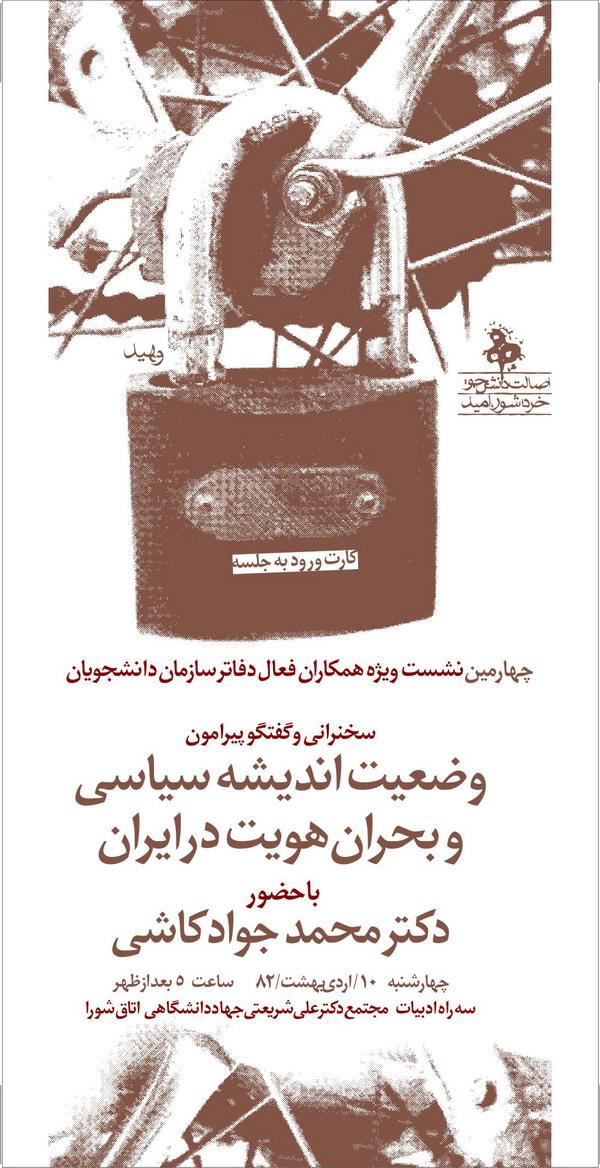 وضعیت اندیشه سیاسی و بحران هویت در ایران