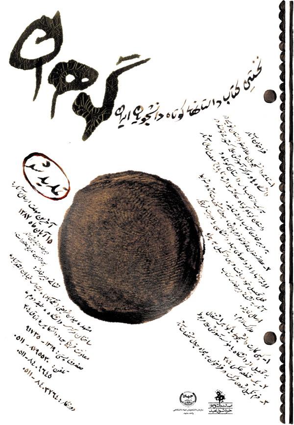 نخستین کتاب داستانهای کوتاه دانشجویان ایران2