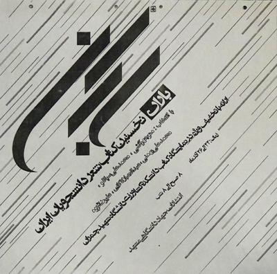 نخستین کتاب شعر دانشجویان ایران(باران) 1_1