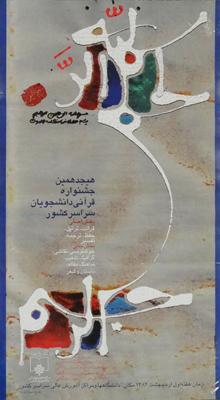 هجدهمین جشنواره قرآنی دانشجویان سراسر کشور_1