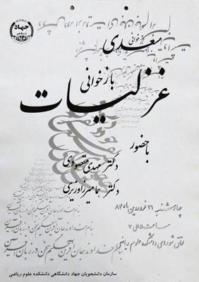 بازخوانی غزلیات سعدی_1