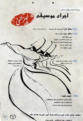 اجرای موسیقی ایرانی_1