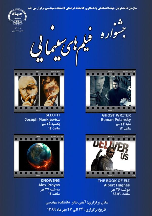 جشنواره فیلم های سینمایی