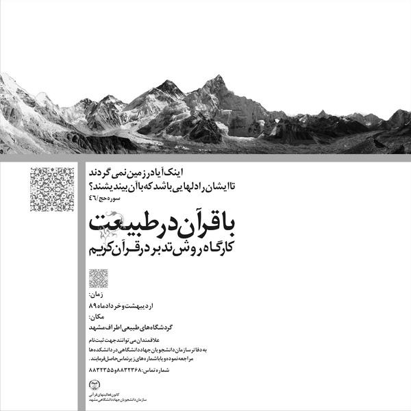 با قرآن در طبیعت