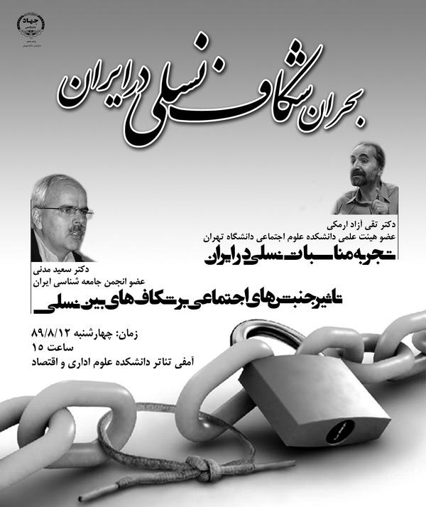 بحران شکاف نسلی در ایران
