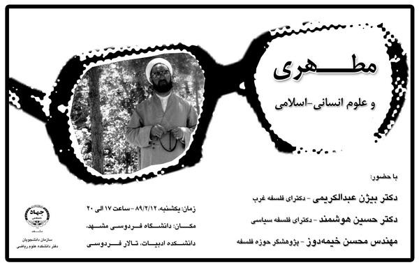 مطهری و علوم انسانی - اسلامی