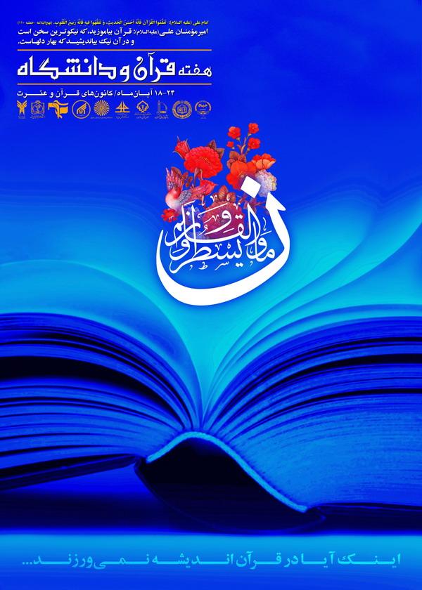 هفته قرآن و دانشگاه