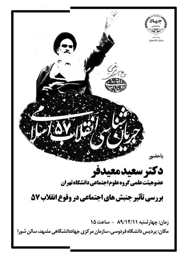 جریان شناسی انقلاب اسلامی