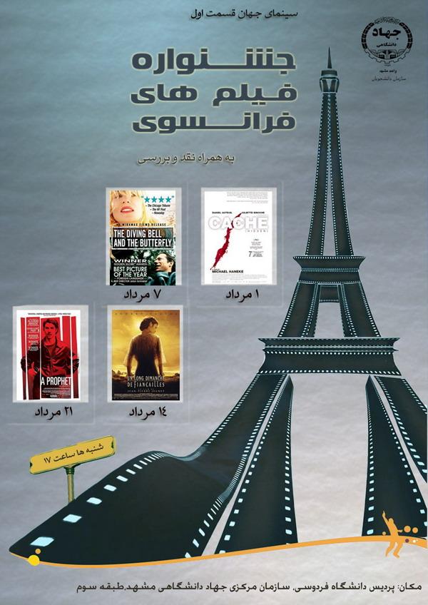 جشنواره فیلم های فرانسوی