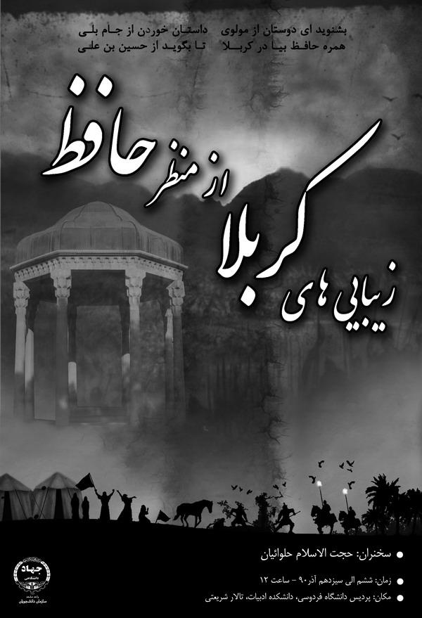 زیبایی های کربلا از منظر حافظ