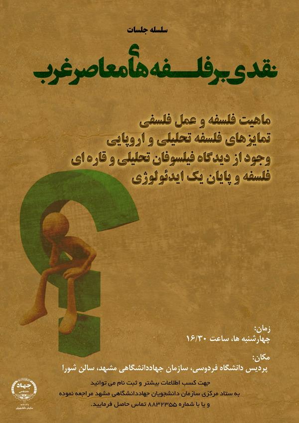 نقدی برفلسفه های معاصرغرب