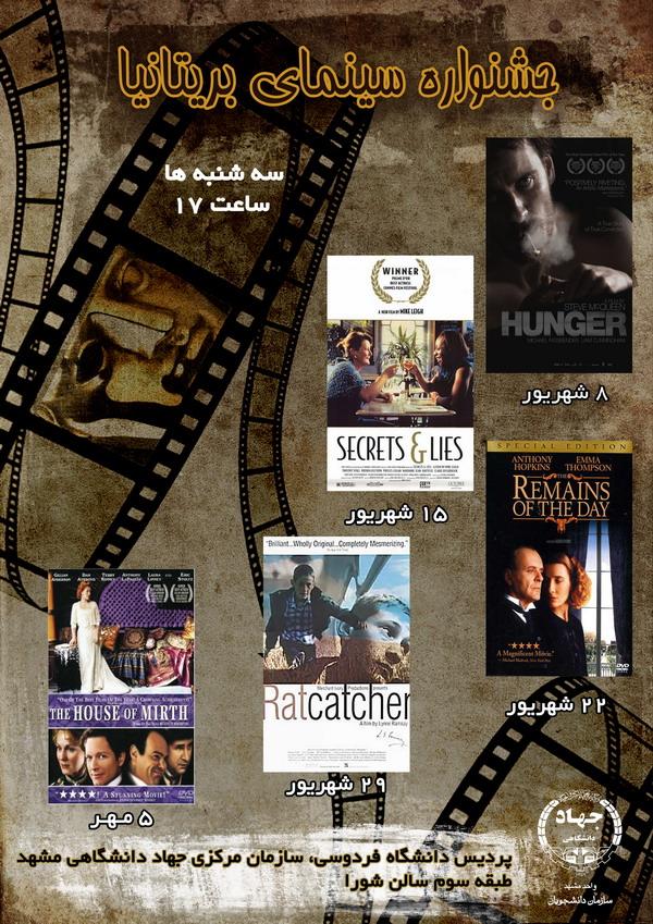 جشنواره سینمای بریتانیا