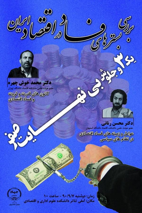 بررسی بسترهای فساد در اقتصاد ایران