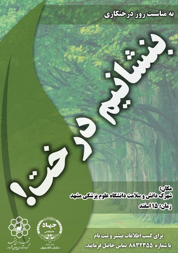 بنشانیم درخت