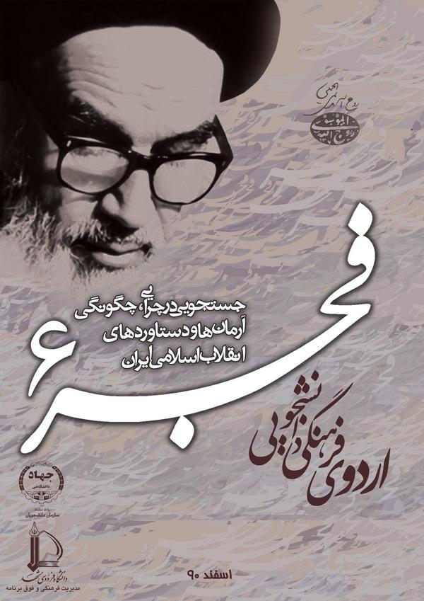 اردوی فرهنگی دانشجویی فجر6