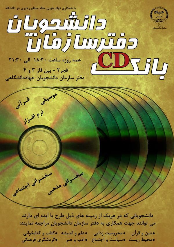 بانک سی دی