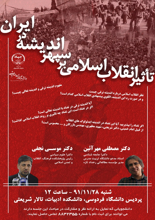 تأثیر انقلاب اسلامی بر سپهر اندیشه درایران