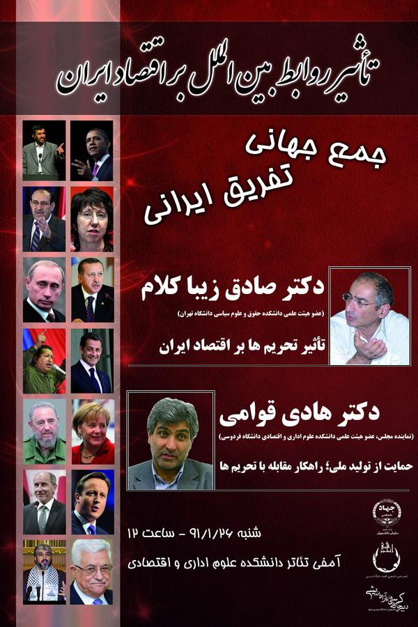 تأثیر روابط بین الملل بر اقتصاد ایران