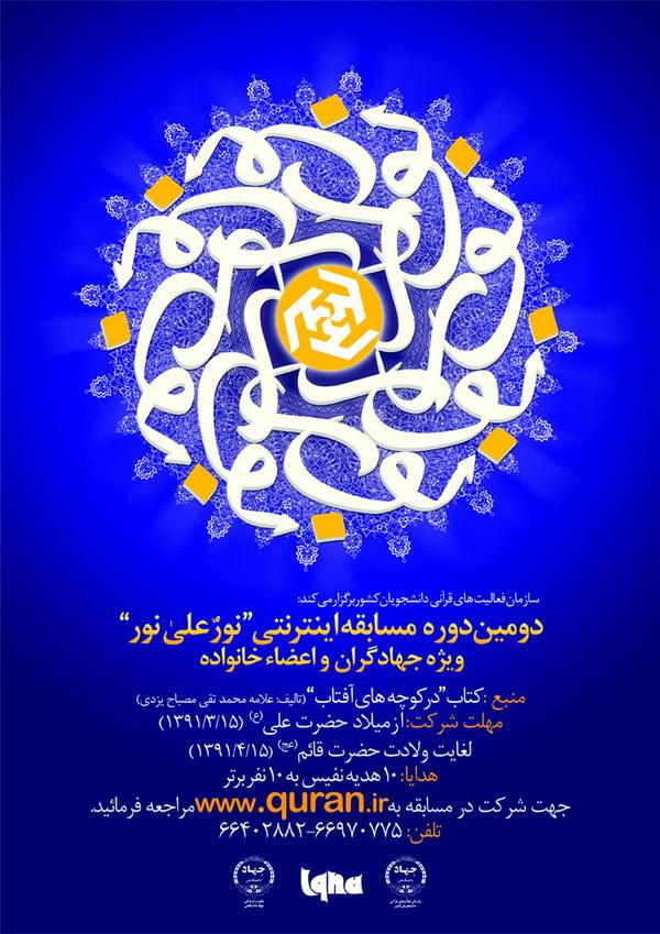 مسابقه اینترنتی نور علی نور